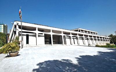 Musée du Tapis à Téhéran